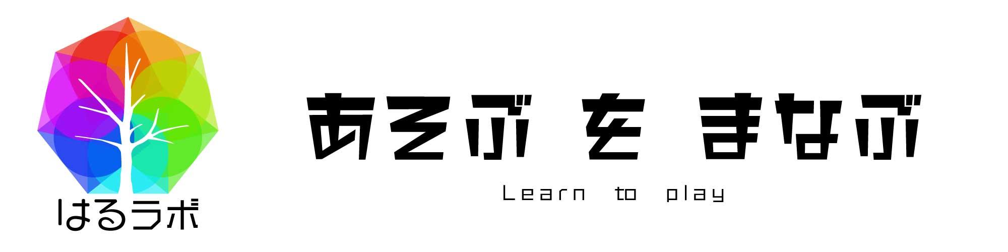 遊ぶを学ぶブログ